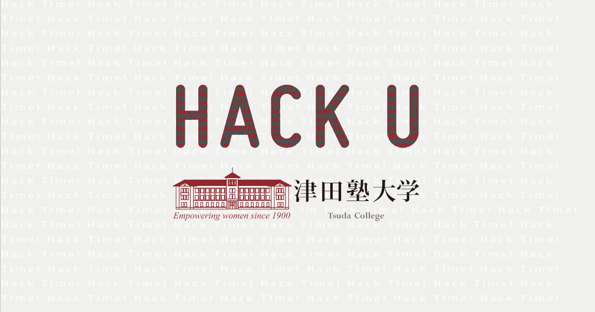 Hack U 津田塾大学 2015の画像