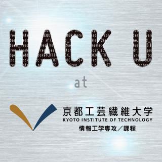 Hack U at 京都工芸繊維大学 2013の画像