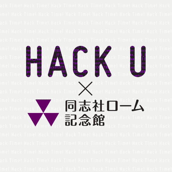 Hack U 同志社ローム記念館 2014の画像