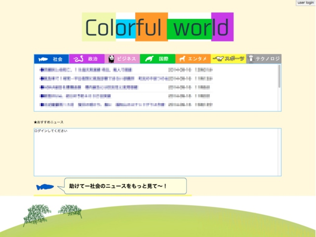 Colorful Worldの画像