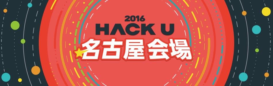 Hack U 2016 名古屋会場のキービジュアル画像