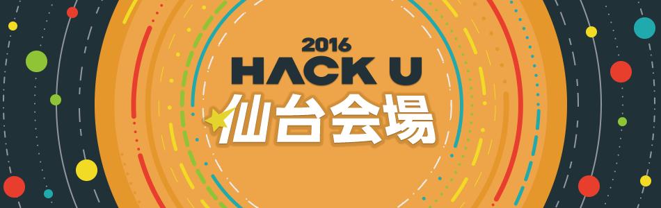 Hack U 2016 仙台会場のキービジュアル画像