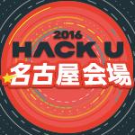 Hack U 2016 名古屋会場の画像