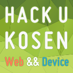 Hack U KOSEN 2014の画像