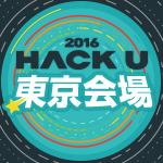 Hack U 2016 東京会場の画像