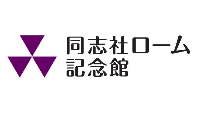Hack U 同志社ローム記念館 2014