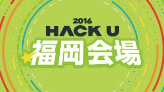 Hack U 2016 福岡会場