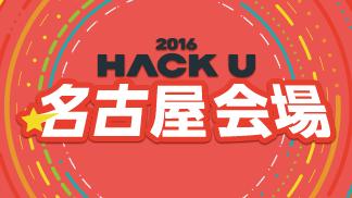 Hack U 2016 名古屋会場