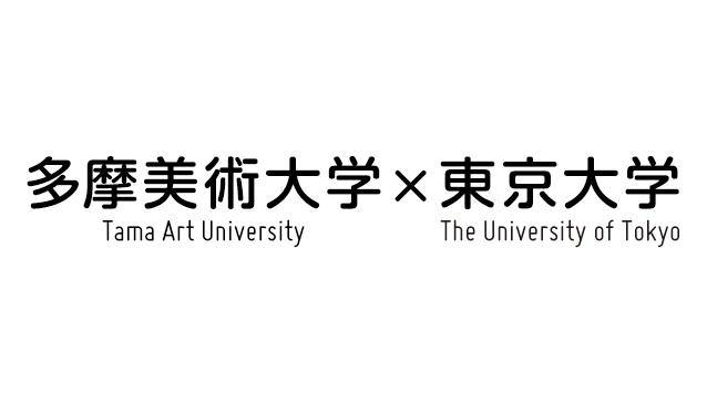 Hack U 多摩美術大学×東京大学 2014