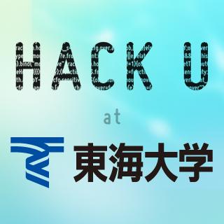Hack U at 東海大学 2013の画像