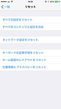 iCloudバックアップ-1