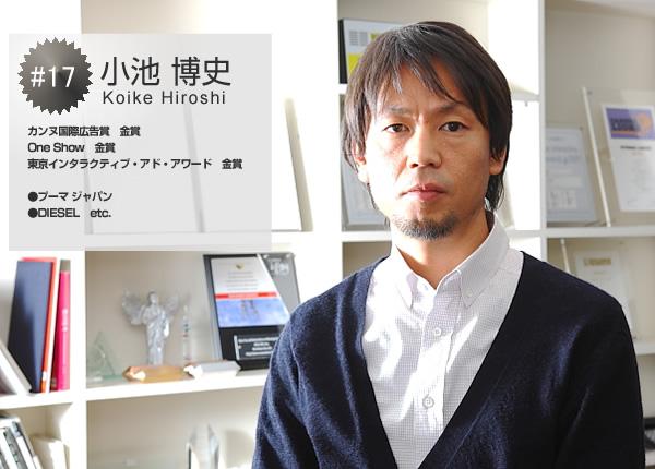 第17回 小池 博史 - Yahoo! JAPANの最新マーケティング情報