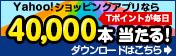 Yahoo!ショッピングアプリ(アンドロイド版)